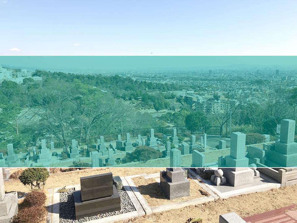 芦屋市霊園の墓地風景