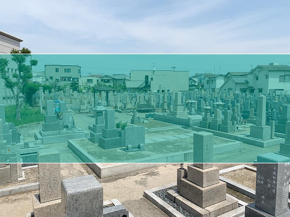 伊丹市一ツ橋墓地の墓地風景