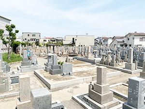 兵庫県伊丹市にあるお墓、一ツ橋墓地