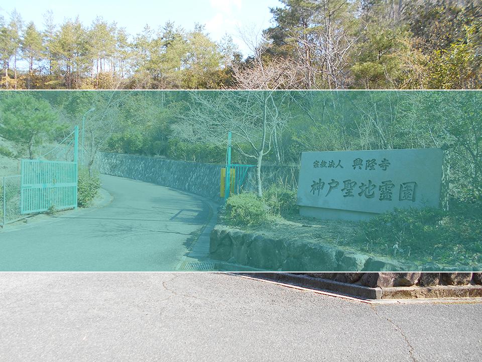 神戸聖地霊園の墓地風景