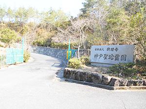 兵庫県神戸市北区にあるお墓、神戸聖地霊園