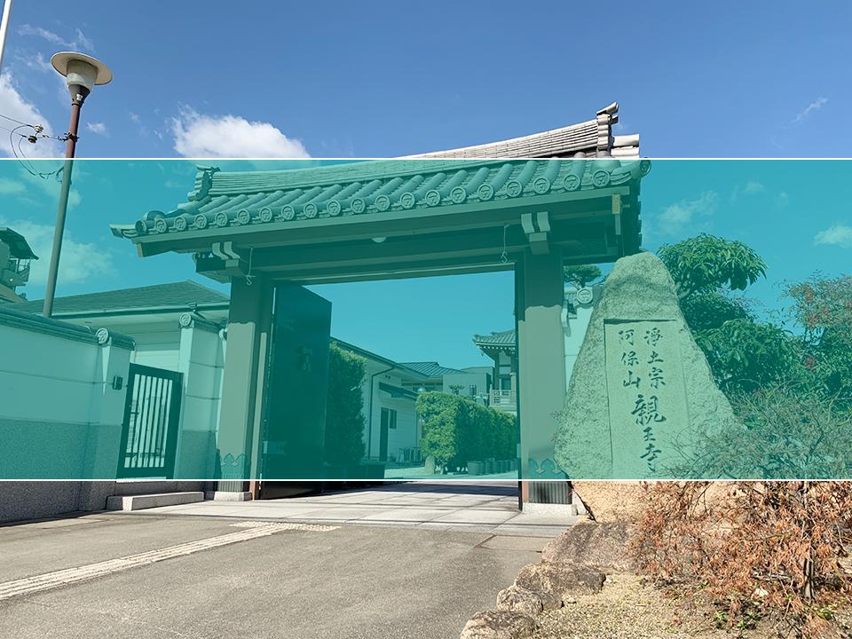 親王寺墓地の墓地風景