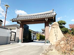 兵庫県芦屋市にあるお墓、親王寺霊園
