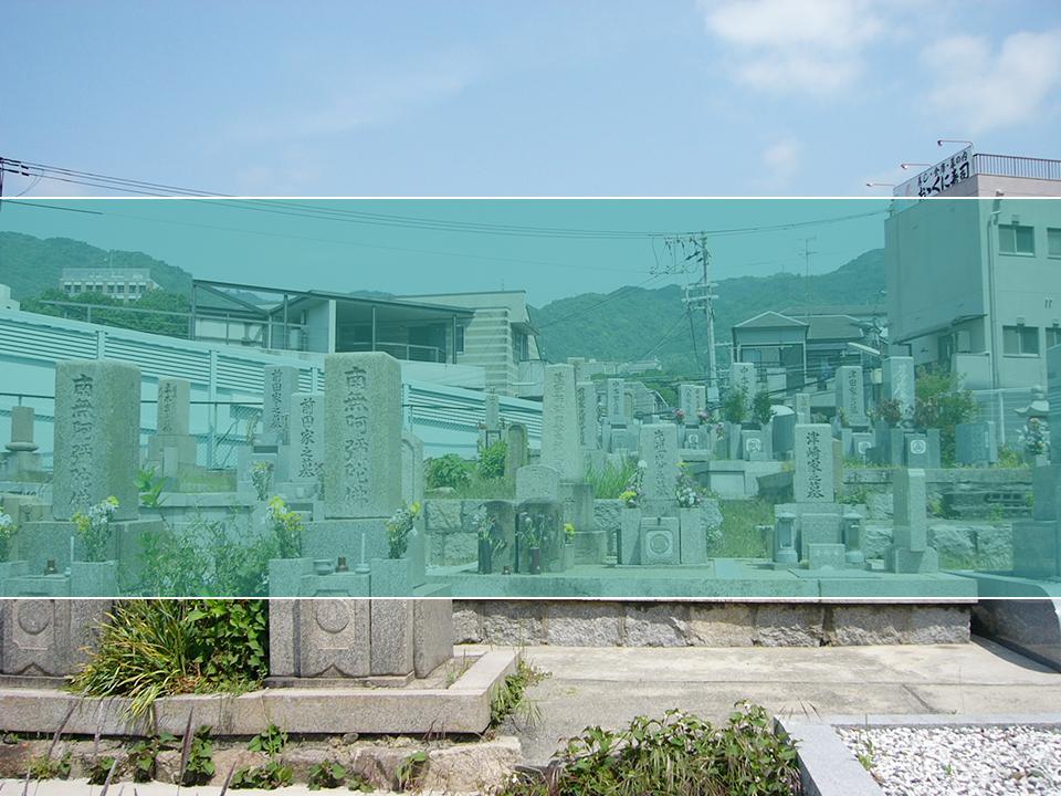 高羽墓地の墓地風景